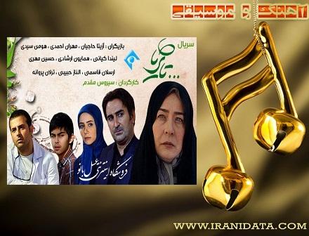 دانلود آهنگ تیتراژ پایانی سریال تا ثریا از محمد اصفهانی با متن شعر