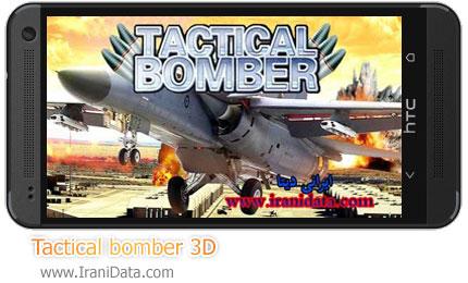 دانلود بازی Tactical bomber 3D برای اندروید- بازی نبرد هوایی