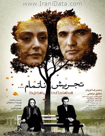 دانلود فیلم سینمایی تجریش ناتمام با لینک مستقیم