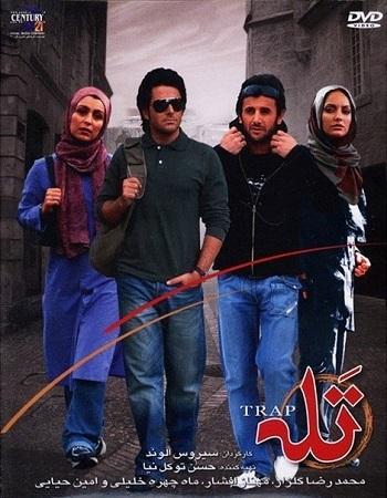 دانلود رایگان فیلم تله 1384 سیروس الوند با کیفیت عالی و لینک مستقیم