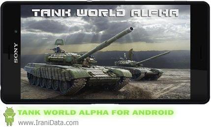 دانلود رایگان بازی هیجان انگیز تانک Tank world alpha برای اندروید