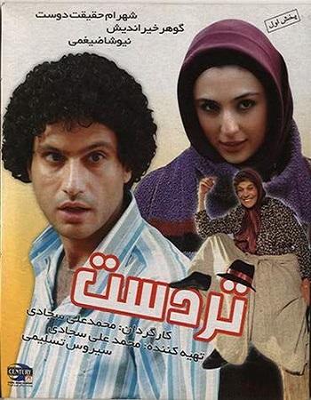 دانلود فیلم سینمایی تردست 1383 با کیفیت بالا و لینک مستقیم