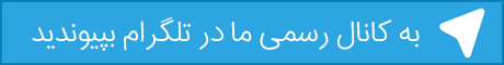 کانال تلگرام سایت ایرانی دیتا