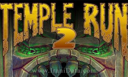 دانلود Temple Run 2