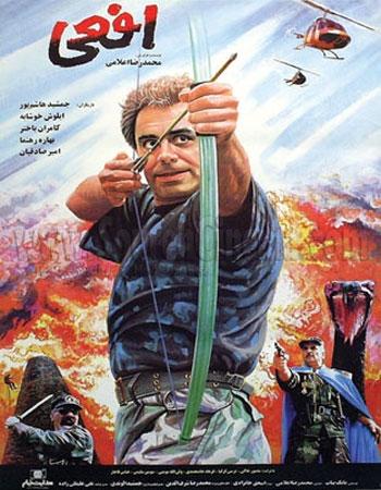 دانلود رایگان فیلم سینمایی افعی 1371