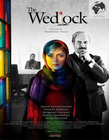 دانلود فیلم زندگی مشترک آقای محمودی و بانو با کیفیت HD