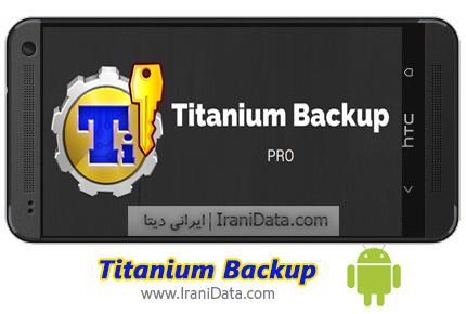 دانلود Titanium Backup Pro 7.3.0 – نرم افزار تهیه نسخه پشتیبان برای اندروید