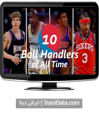 دانلود 10 حرکت استثنایی در بسکتبالNBA (اتحادیه ملی بسکتبال) (کار با توپ)