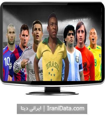 دانلود کلیپی جالب از 20 بازیکن برتر تاریخ فوتبال جهان