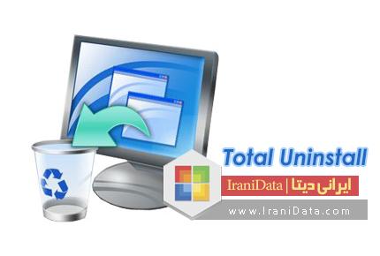 دانلود Total Uninstall 6.16.0.320 – نرم افزار حذف فایل های نصب شده