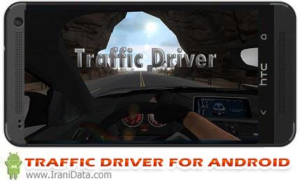 دانلود بازی Traffic driver شبیه سازی رانندگی در اندروید