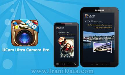 دانلود UCam Ultra Camera