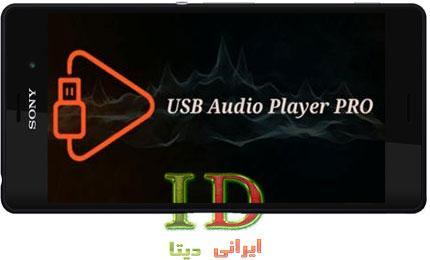 دانلود USB Audio Player PRO - پخش آهنگ از USB در اندروید