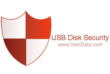 دانلود USB Disk Security 6.4.0.240 – نرم افزار حفاظت از حافظه های جانبی