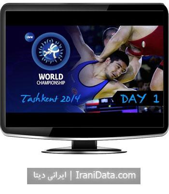 دانلود کشتی های مسابقات جهانی 2014 ازبکستان