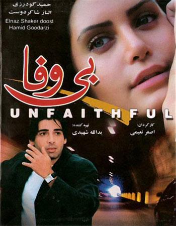 دانلود رایگان فیلم ایرانی بی وفا با کیفیت بالا