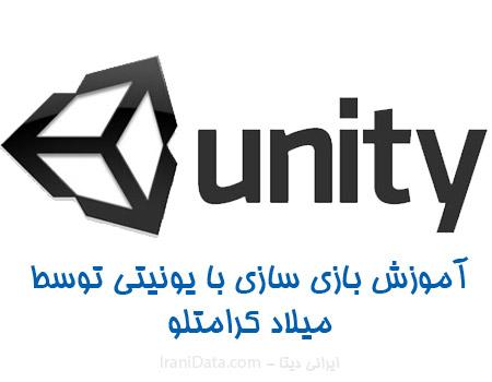 دانلود کتاب آموزش مقدماتی بازی سازی با Unity 3D توسط میلاد کرامتلو
