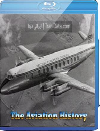 دانلود مستند تاریخچه پرواز و هوانوردی به صورت مستقیم