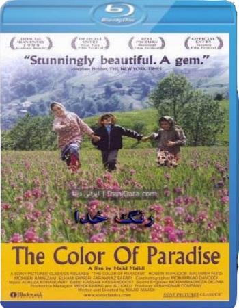 دانلود فیلم رنگ خدا اثر مجید مجیدی