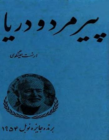 رمان پیرمرد و دریا