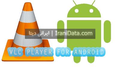 VLC Media Player برای اندروید