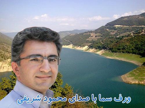 دانلود آلبوم ورف سما با صدای محمود شریفی