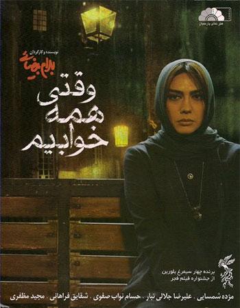 دانلود فیلم وقتی همه خوابیم ۱۳۸۷ بهرام بیضایی با لینک مستقیم