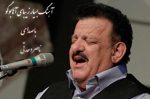 دانلود آهنگ شاد گیلکی آها بوگو با صدای ناصر وحدتی