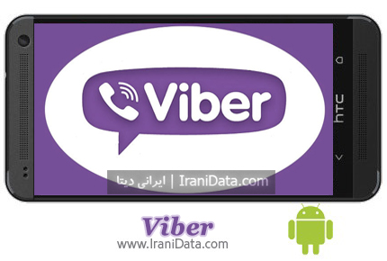دانلود Viber 5.6.5.1873 – مسنجر وایبر برای اندروید
