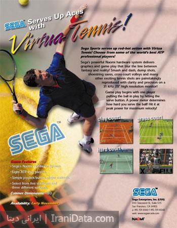 دانلود بازی Virtua Tennis 1 - تنیس برای PC