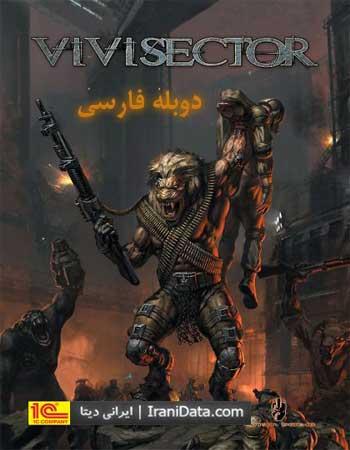 دانلود بازی Vivisector Beast Within دوبله فارسی