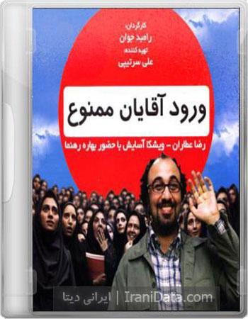 دانلود فیلم سینمایی ورود آقایان ممنوع با لینک مستقیم