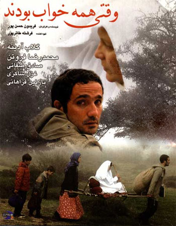 دانلود فیلم ایرانی وقتی همه خواب بودند با لینک مستقیم