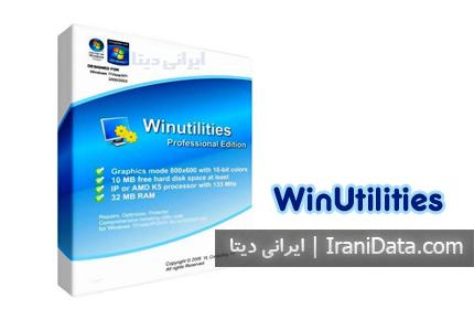 دانلود WinUtilities Pro v12.05 – نرم افزار بهینه سازی ویندوز