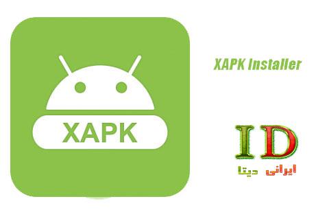 دانلود برنامه XAPK Installer برای اندروید - نصب کنند برنامه XAPK