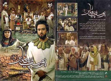 دانلود تلاوت تیتراژ ابتدایی سریال یوسف پیامبر از کریم منصوری