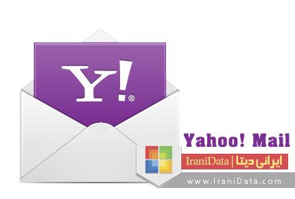 دانلود Yahoo! Mail 5.0.8 – نرم افزار مدیریت ایمیل های یاهو برای اندروید