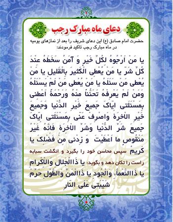 دانلود مداحی دعای یا من ارجوه لکل خیر از موسوی قهار با متن و ترجمه