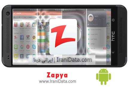 دانلود Zapya 3.3.4 – نرم افزار انتقال فایل ها با سرعت عالی برای اندروید