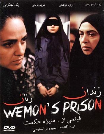 دانلود رایگان فیلم زندان زنان 1379 ساخته منیژه حکمت با کیفیت بالا