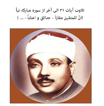 دانلود تلاوت سوره نبأ ( انّ للمتقین مفازاً ) از استاد عبدالباسط