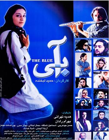 دانلود رایگان فیلم آبی 1379 بهرام رادان و هدیه تهرانی با کیفیت عالی