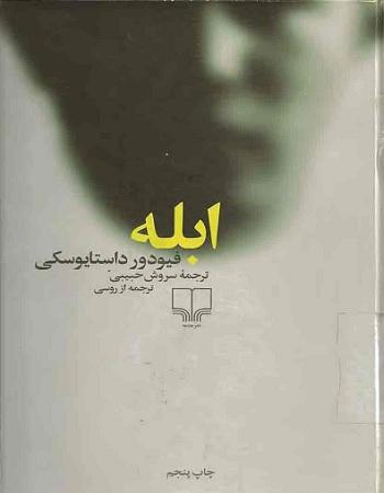 دانلود ترجمه فارسی کتاب رمان ابله فئودور داستایوفسکی
