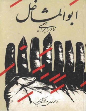 دانلود رایگان کتاب ابوالمشاغل نادر ابراهیمی به صورت PDF با لینک مستقیم