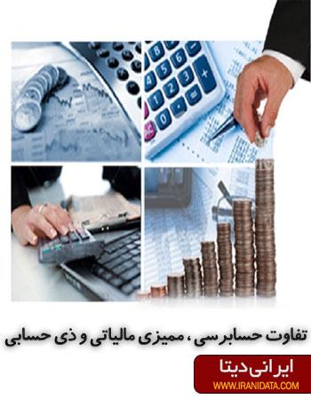 تفاوت حسابرسی ، ممیزی مالیاتی و ذی حسابی