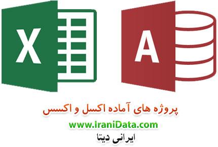دانلود پروژه های آماده اکسل و اکسس برای دانشجویان حسابداری