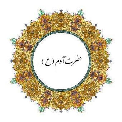 داستان زندگی حضرت آدم (ع) و ماجرای هابیل و قابیل