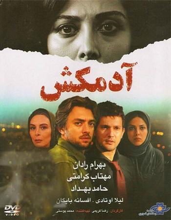 دانلود رایگان فیلم آدمکش بهرام رادان با لینک مستقیم