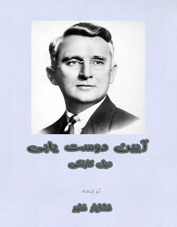 دانلود ترجمه فارسی کتاب آیین دوست یابی دیل کارنگی
