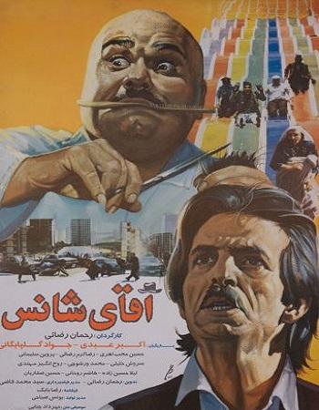 دانلود رایگان فیلم سینمایی آقای شانس 1373 با کیفیت بالا و لینک مستقیم